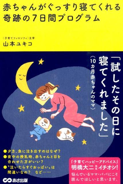 赤ちゃんがぐっすり寝てくれる奇跡の7日間プログラム [ 山本ユキコ ]