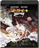 ジャガーノートーHDリマスター版ー【Blu-ray】