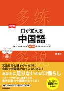 改訂版 口が覚える中国語 スピーキング体得トレーニング CD付
