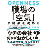 OPENNESS職場の「空気」が結果を決める