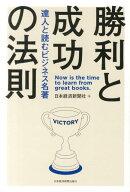 勝利と成功の法則