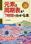 【謝恩価格本】元素と周期表が7時間でわかる本