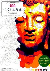100パズルぬりえ(4) 不思議な円 (アートセラピーシリーズ)