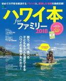 ハワイ本forファミリー(2018)