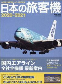 日本の旅客機(2020-2021) 国内エアライン全社全機種最新案内 特集:新型コロナウイルスの影響甚大どうなる?日本の機材戦略/ (イカロスMOOK)