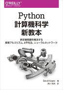 Python計算機科学新教本