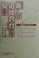 「新しい道徳教育」への提言
