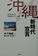 復帰30年沖縄新時代宣言