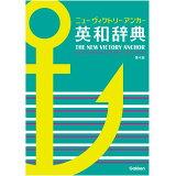 ニューヴィクトリーアンカー英和辞典第4版