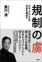 規制の虜 グループシンクが日本を滅ぼす [ 黒川 清 ]
