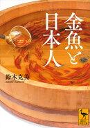 金魚と日本人