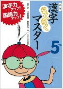 【謝恩価格本】小学漢字らくらくマスター5年生