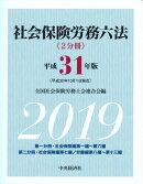 社会保険労務六法〈平成31年版〉