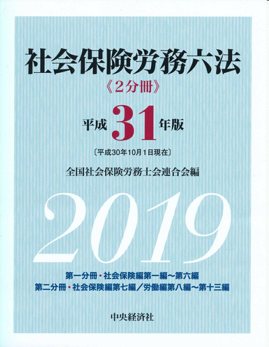 社会保険労務六法〈平成31年版〉 [ 全国社会保険労務士会連合会 ]