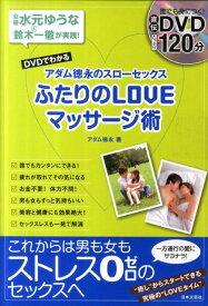 DVDでわかるアダム徳永のスローセックスふたりのLOVEマッサージ術 [ アダム徳永 ]