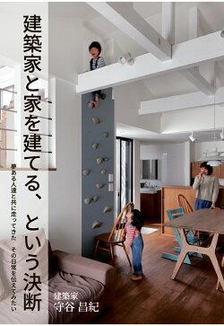 【POD】建築家と家を建てる、という決断ー夢ある人達と共に走ってきた その日常を伝えてみたいー