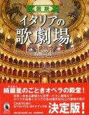 【バーゲン本】図説 イタリアの歌劇場 オペラハウス