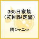 365日家族(初回限定盤 CD+DVD)