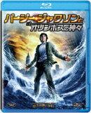 パーシー・ジャクソンとオリンポスの神々 【Blu-ray】