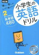 小学生の英語ドリル(2)改訂版