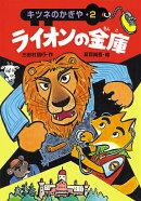 ライオンの金庫