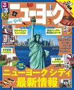 るるぶニューヨーク (るるぶ情報版)
