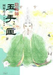 陰陽師玉手匣(2)