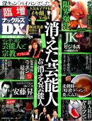 臨増ナックルズDX(vol.4)