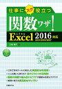 仕事にスグ役立つ関数ワザ!Excel 2016/2013/2010/2007対応 [ 土岐 順子 ]