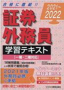 2021-2022  証券外務員 学習テキスト 一種・二種対応