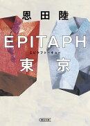 EPITAPH東京