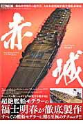 艦船模型製作の教科書(大日本帝国海軍航空母艦赤城編)