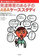 発達障害のある子のABAケーススタディ