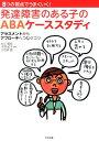 発達障害のある子のABAケーススタディ 8つの視点でうまくいく! [ 井上雅彦 ]