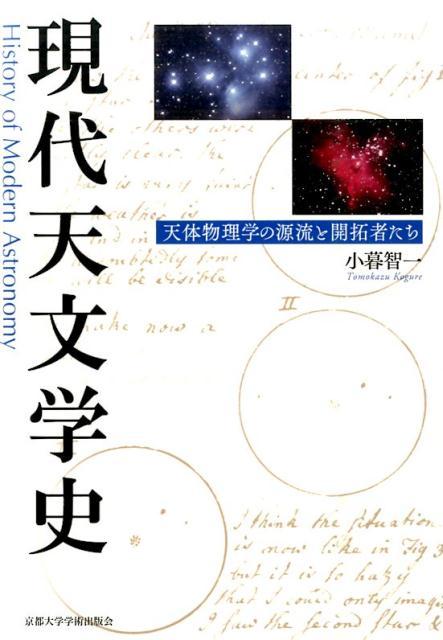 現代天文学史 天体物理学の源流と開拓者たち [ 小暮智一 ]