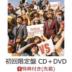 【先着特典】 VS (初回限定盤 CD+DVD) (オリジナルステッカー付き) [ ポルノグラフィティ ]