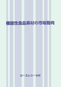 ブックス: 機能性食品素材の市場動向 - 9784882315261 : 本