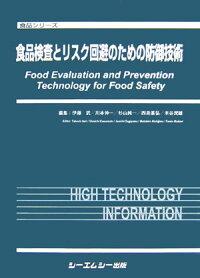 ブックス: 食品検査とリスク回避のための防御技術 - 伊藤武(食品) - 9784882315544 : 本