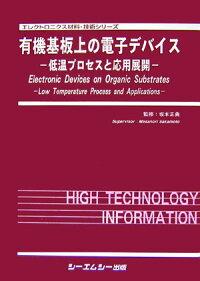 ブックス: 有機基板上の電子デバイス - 低温プロセスと応用展開 - 坂本正典 - 9784882315568 : 本