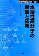水溶性高分子の機能と応用