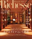 Richesse (リシェス) 2020 / FALL No.33 (FG MOOK) [ ハースト婦人画報社 ]