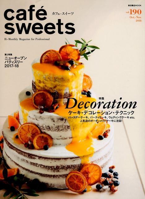 cafe-sweets (カフェースイーツ) vol.190 (柴田書店MOOK) [ 柴田書店 ]