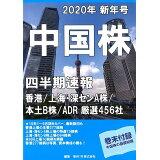 中国株四半期速報(2020年新年号)