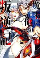 魔王と俺の叛逆記(Vol.1)