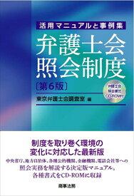 弁護士会照会制度〔第6版〕--CD-ROM 付 [ 東京弁護士会調査室 ]