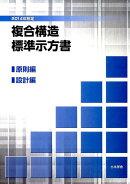 複合構造標準示方書(2014年制定 原則編・設計編)