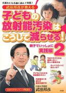 武田邦彦が教える子どもの放射能汚染はこうして減らせる!(2(親子でいっしょに実践編))