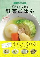 【バーゲン本】ずっとつくれる野菜ごはん 永久保存レシピ