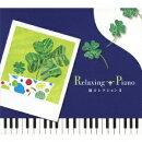 リラクシング・ピアノ〜嵐コレクション2