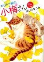 キジトラ猫の小梅さん 15巻 (コミック ねこぱんちコミックス) [ ほしの なつみ ]